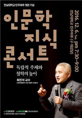 전남대  '인문학 지식 콘서트' 6일 민주마루서 개최