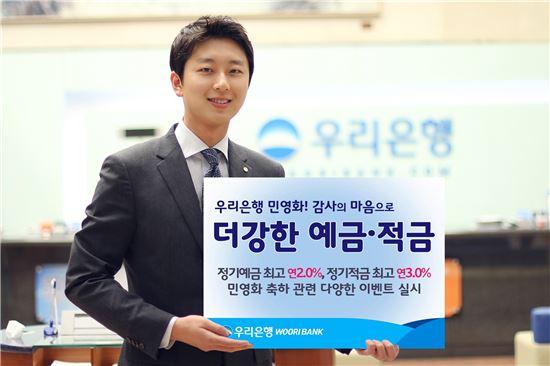 우리은행, 민영화 감사 '더강한 예·적금' 출시
