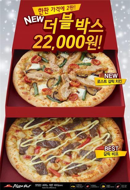 피자헛, 한 판 가격에 피자 두 판…'NEW 더블박스' 출시