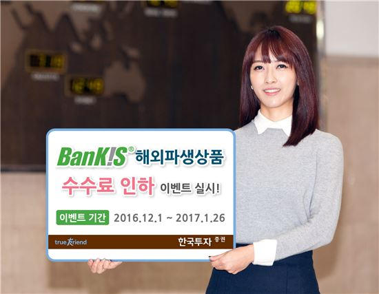 한국투자증권, 뱅키스(BanKIS) 해외파생 Last Chance 이벤트