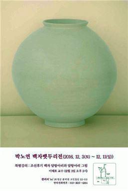 보성군 전통공예공방're'에서'박노연 백자뱃두리전'열려