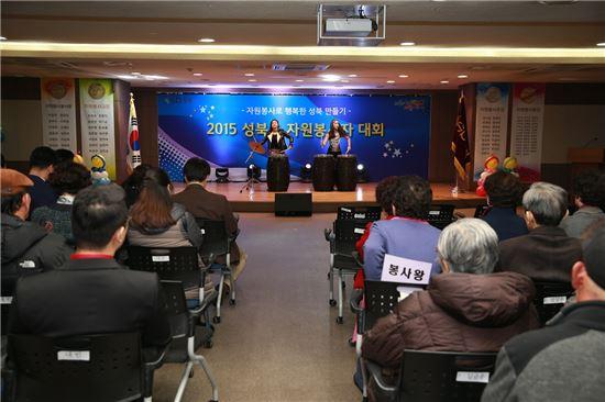 지난해 성북구 자원봉사자의 대회 공연