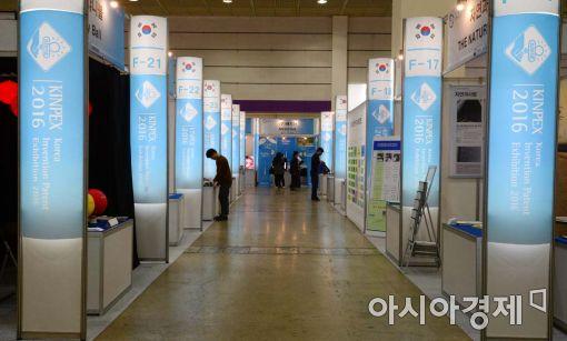 [포토]준비중인 창조경제박람회