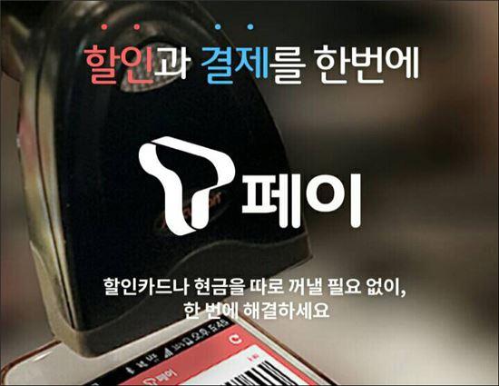 SK텔레콤 T페이
