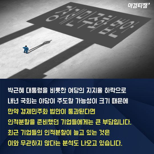 [카드뉴스]삼성전자도 고민하는 인적분할…대체 뭐길래