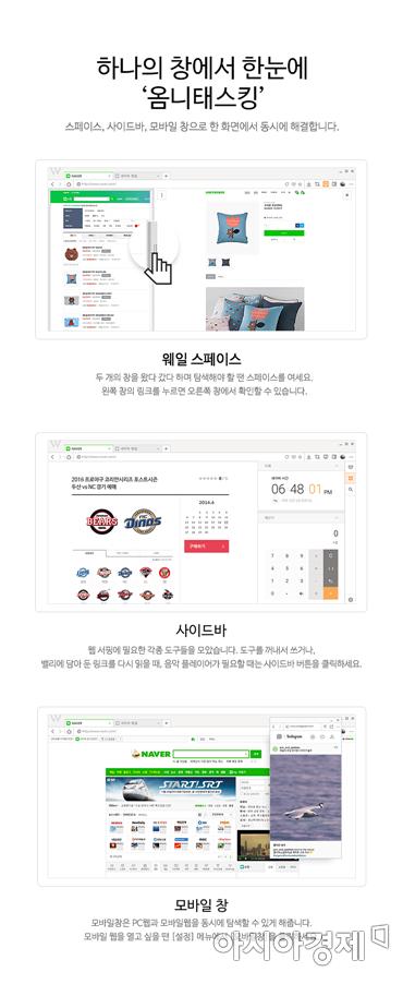 네이버, 웹브라우저 '웨일' 베타 출시…퀵서치·번역 기능 눈길