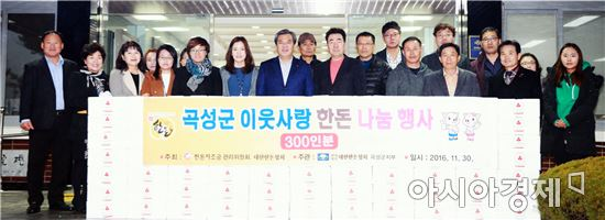 곡성군 한돈협회'사랑 나눔 실천'동참