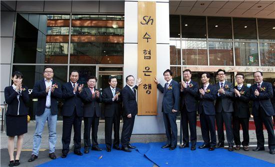 수협중앙회가 1일 '신수협 출범식'을 열고 수협은행을 독립한다고 밝혔다.