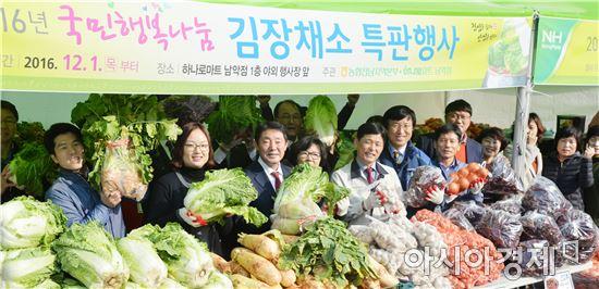 전남농협, 김장채소 알뜰 직거래장터 개장