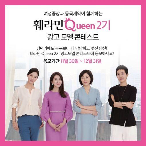 동국제약, '훼라민퀸 2기 모델 콘테스트' 지원자 모집