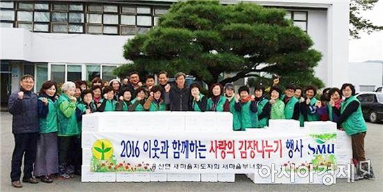 장흥군 용산면, 사랑의 김장으로 따뜻한 겨울 준비