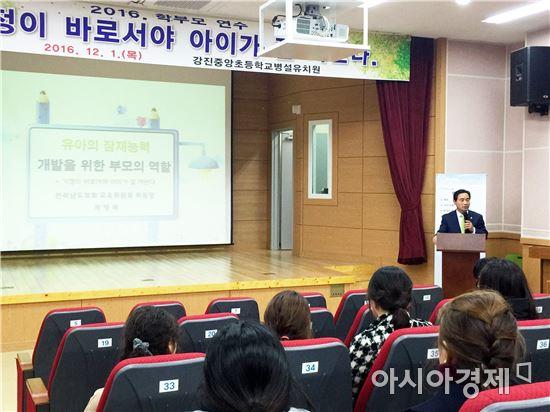 곽영체 전남도의회 교육위원장, '강진 중앙초 유치원 학부모 특강'