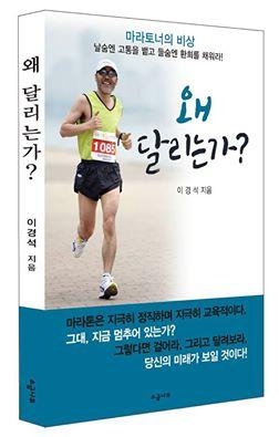 이경석 목포 문태중 교장의 '왜 달리는 가?' 책 표지