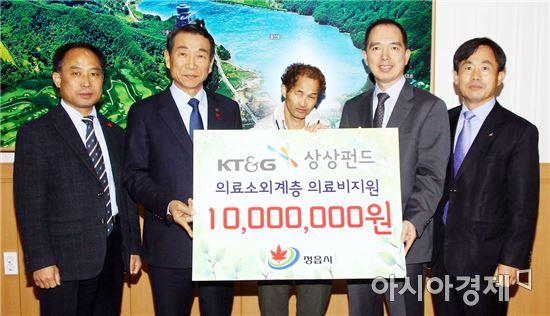KT&G 전북본부, 정읍시에 의료 소외계층 돕기 위한 성금 1천만원 기탁
