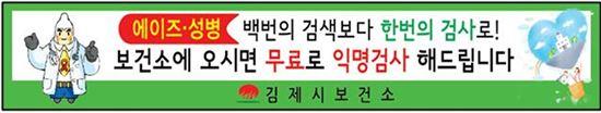 김제시,제29회 세계 에이즈의 날 홍보 캠페인 실시
