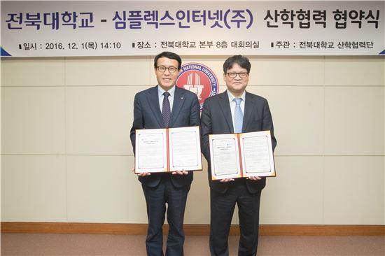 이재석 카페24 대표(오른쪽)와 이남호 전북대학교 총장(왼쪽)이 1일 '글로벌 전자상거래 청년창업 인재 육성을 골자로 하는 업무 협약(MOU)'을 체결한 후 기념촬영을 하고 있다.