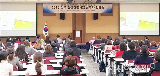 광주시, 전국 정신건강사업 실무자 워크숍 개최