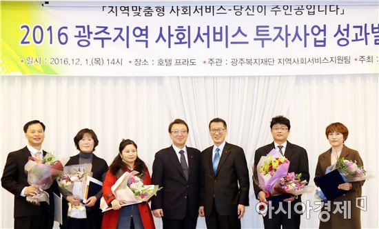 광주시, 2016년 광주지역사회서비스투자사업 성과 발표