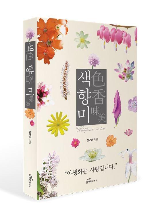 '야생화를 사랑한 남자' 정연권, 책 출간