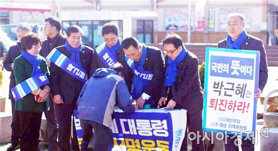 더불어민주당 전남도당, 박근혜 퇴진 서명운동 실시
