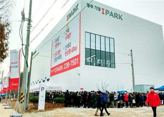 '청주 가경 아이파크' 견본주택 입장을 위해 대기 중인 사람들.