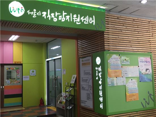 서울시 직장맘지원세터의 외부 전경. (사진=서울시 제공)