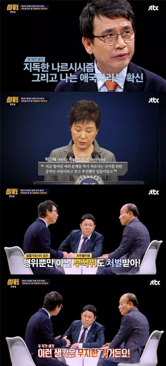 """▲ 유시민 """"박 대통령은 나르시시즘"""" (사진=JTBC 방송화면 캡쳐)"""