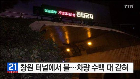 ▲1일 창원 터널에서 차량화재가 발생했다. (사진=YTN 방송화면 캡쳐)