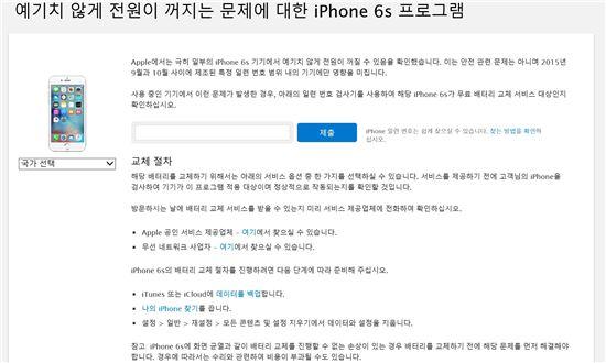 아이폰6S 배터리 무상 교체 프로그램 안내문(출처:애플홈페이지 캡처)
