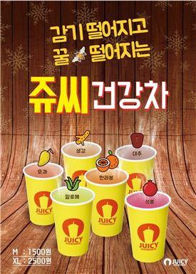 쥬씨, 차(茶) 메뉴 6종 선봬
