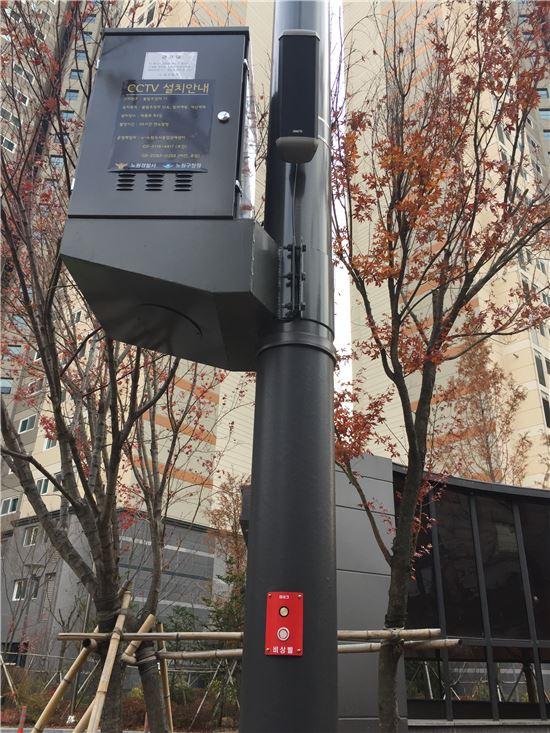 CCTV 비상벨