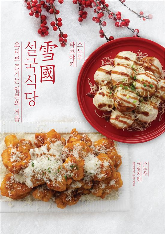 이랜드파크 수사, 겨울 신메뉴 '설국식당' 15종 출시