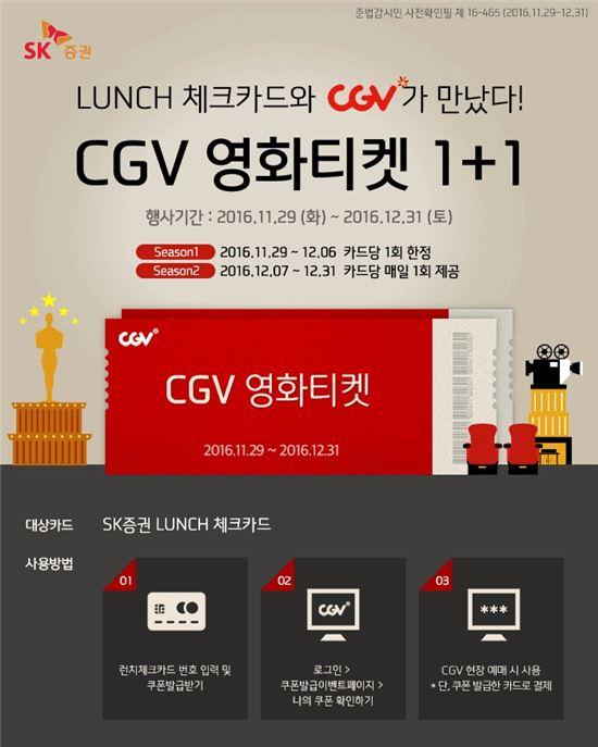 SK증권, 런치체크카드 고객 대상 'CGV티켓 1+1' 이벤트 시행