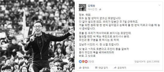 ▲ 김제동이 자신의 페이스북에 소신을 밝혔다. (사진=김제동 페이스북)