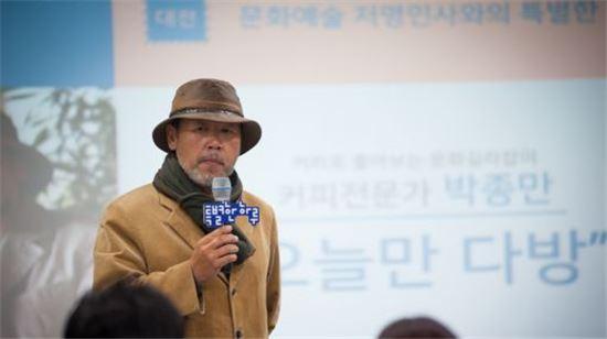문화예술 명예교사로 나선 박종만 관장