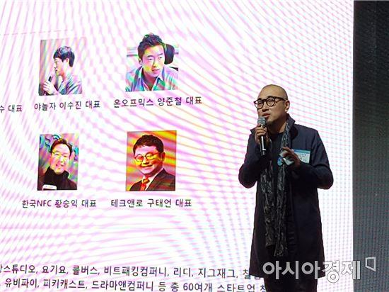 김봉진 코리아스타트업포럼 의장이 12월 1일 열린 제1회 스타트업포럼에서 인사말을 하고 있다.