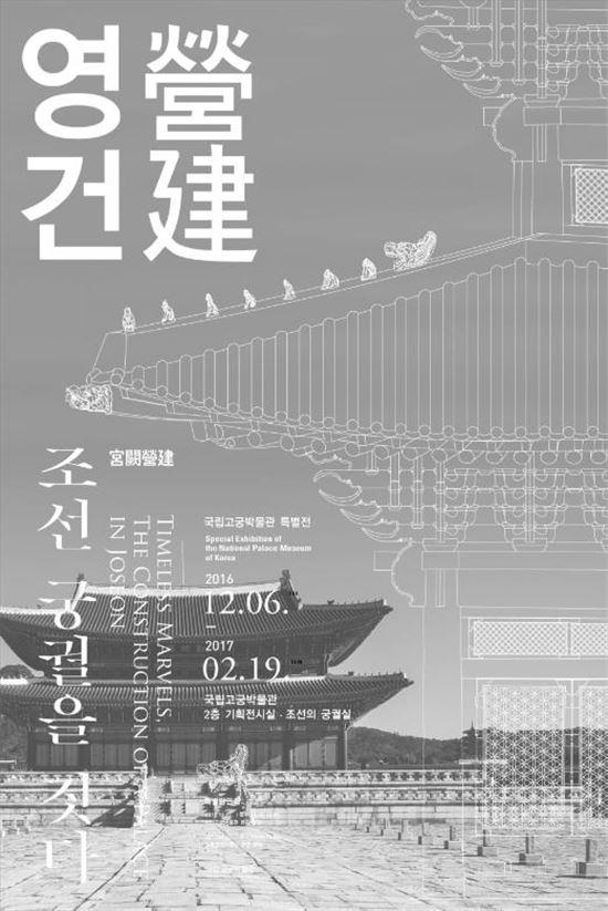국립고궁박물관 '영건, 조선 궁궐을 짓다' 특별전
