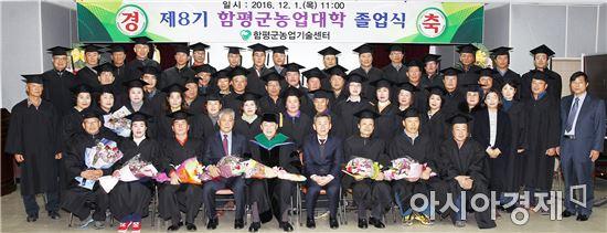 함평군 제8기 농업대학 졸업식 개최