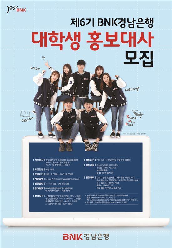 경남銀, 제6기 대학생 홍보대사 모집