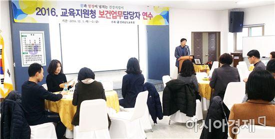 전남도교육청, 보건업무담당자 역량 강화 연수