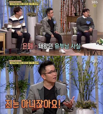 사진= SBS '자기야' 방송화면 캡처
