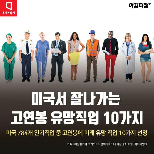 [카드뉴스]미국서 잘나가는 고연봉 유망직업 10가지