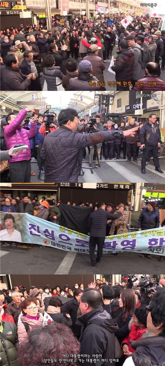 서문시장을 찾은 박근혜 대통령 지지자들과 이를 항의하는 상인들의 모습/사진=미디어몽구 캡처