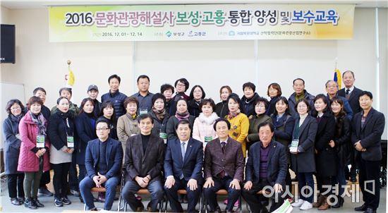 보성군·고흥군 문화관광해설사 통합교육 개강식
