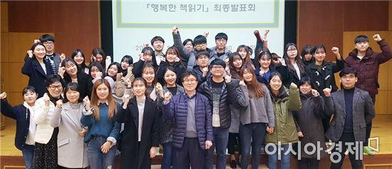 호남대 학술정보원, '행복한 책읽기 최종 발표회'