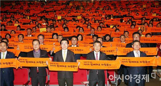 전남도의회 임명규 의장, 나눔 2016 전라남도 자원봉사자 대축제 참석