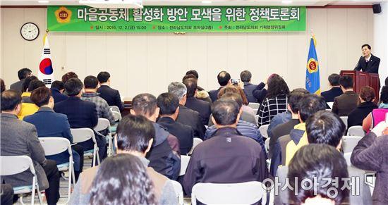 전남도의회, 마을공동체 활성화 방안 모색