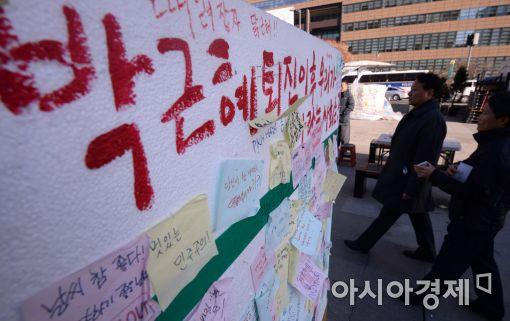 [포토]광장의 여론