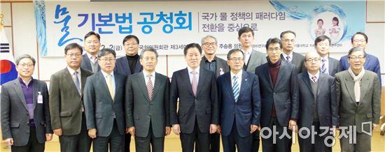 주승용 의원, '물 기본법 제정안'공청회 개최