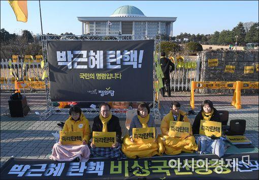 [포토]정의당,  '박근혜 탄핵 비상국민행동'